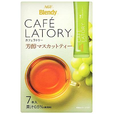 AGF LATORY 水果茶粉-葡萄風味(46g)