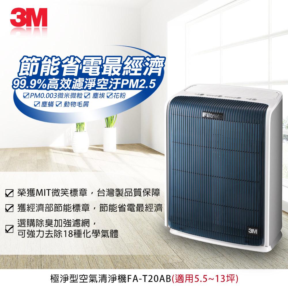 3M 5.5-13坪 淨呼吸極淨型空氣清淨機 FA-T20AB