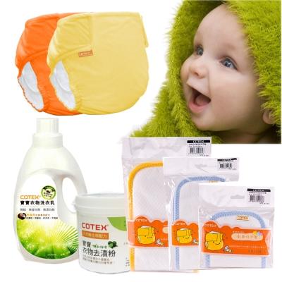 COTEX可透舒-環保布尿布  健康寶寶尿布組