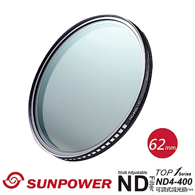 SUNPOWER TOP1 ND4-ND400 62mm 可調減光鏡