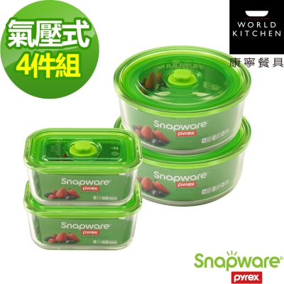 Snapware康寧密扣-Eco-One-Touch氣壓式玻璃保鮮盒4件組-402