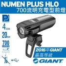 GIANT NUMEN+ HL0 700流明充電型前燈