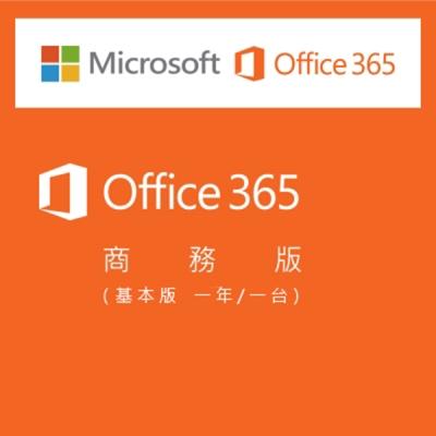 Office 365 商務基本版 1年/1台