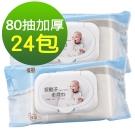 奇哥  銀離子柔濕巾80抽-箱裝24包