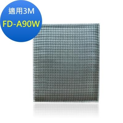 Originallife 可水洗超淨化空氣清淨機濾網 適用3M:FD-A90W雙效
