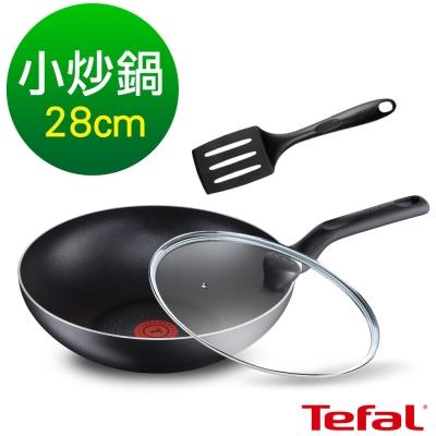 Tefal法國特福 饗食系列三件組 (28CM不沾小炒鍋+鍋蓋+鍋鏟)