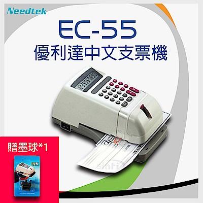 【超值組合】Needtek 優利達 EC-55 視窗中文電子式支票機 @ Y!購物