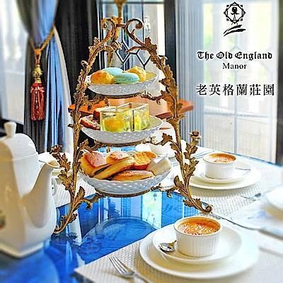 (南投清境)老英格蘭 下午茶/晚餐通用券(2張)