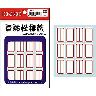 龍德 LD-1302  紅框 自粘標籤 80P  (20包/盒)