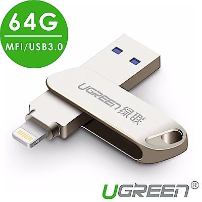 綠聯 MFI Lightning/USB3.0兩用指紋加密隨身碟 64G