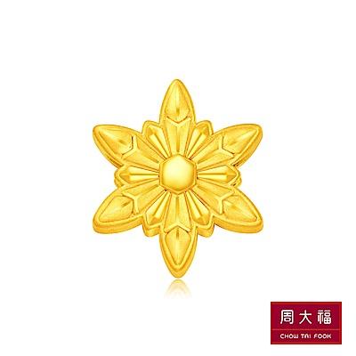周大福 迪士尼公主系列 冰雪奇緣 雪花黃金路路通串飾/串珠