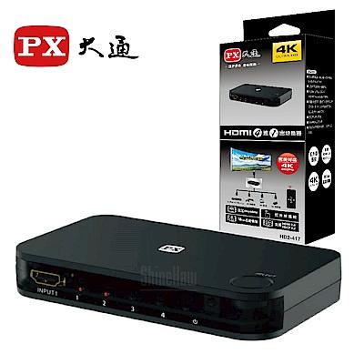 PX大通 HD2-417 HDMI4進1出切換器 4K紅外線遙控