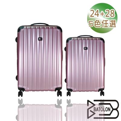 BATOLON寶龍 24+28吋 極緻愛戀TSA鎖PC輕硬殼箱/旅行箱/行李箱