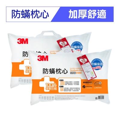 3M 德國進口表布100%防蹣枕心-舒適型加厚版(2入組)