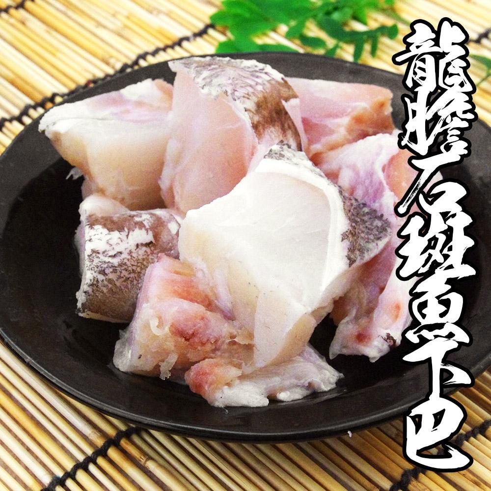 【海鮮王】龍膽石斑魚下巴切塊*3包組(300g/包)