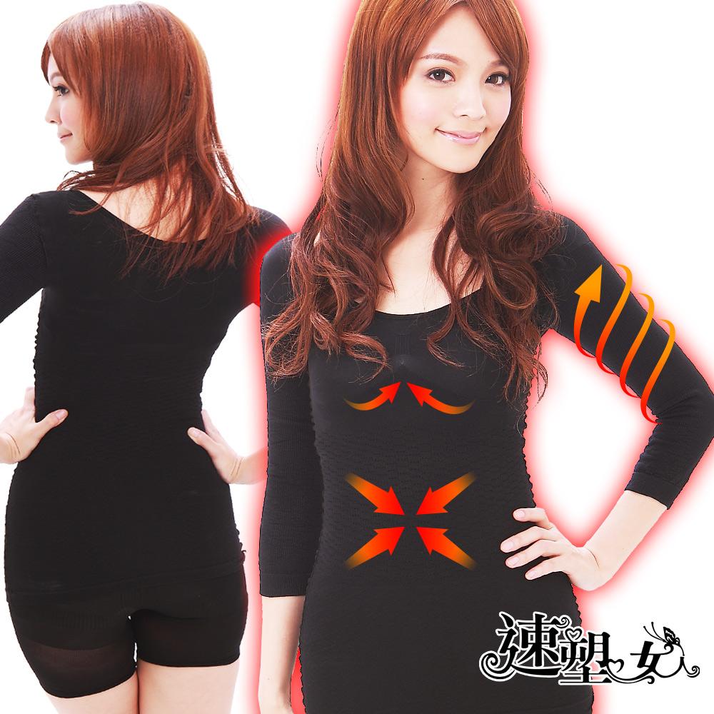 【速塑女人】240D纖塑機能-七分暖暖衣(時尚黑)
