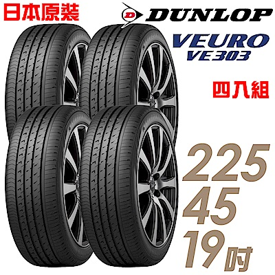 【登祿普】VE303-225/45/19 高性能輪胎 四入組 適用Mazda6.Q60