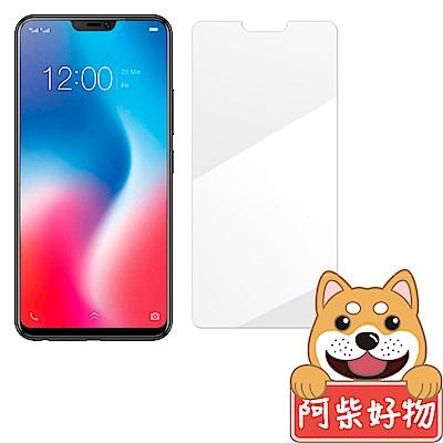 阿柴好物 Vivo V9 9H鋼化玻璃保護貼