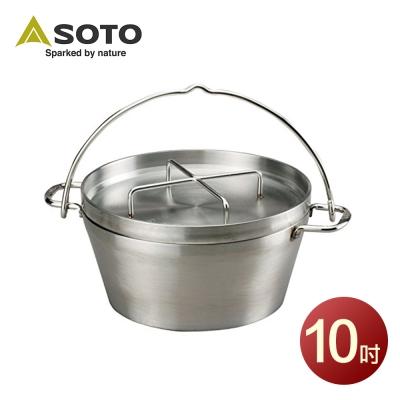 SOTO 不鏽鋼荷蘭鍋25.9cm(10吋 ST-910)
