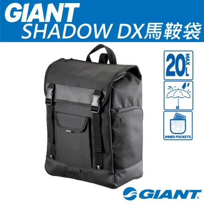 GIANT多功能車架馬鞍袋SHADOW DX  PANNIER BAG