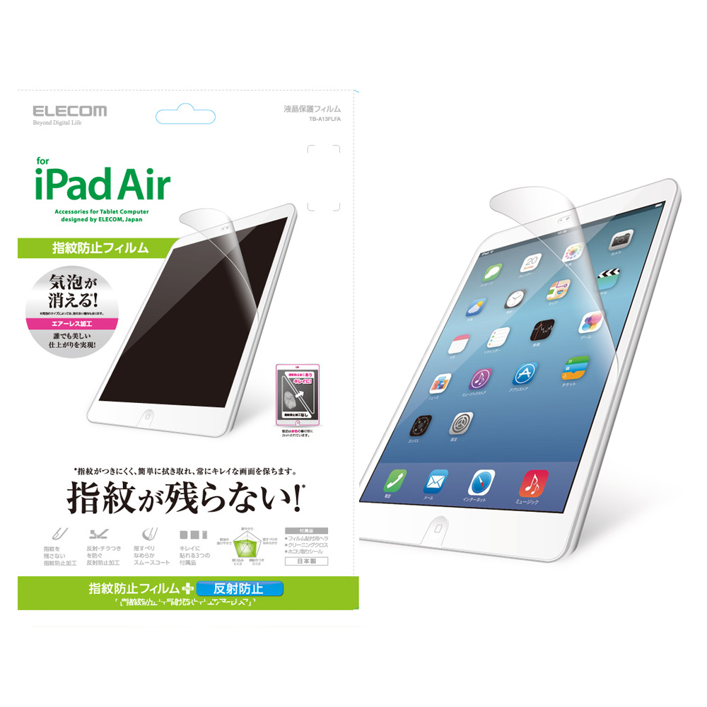 ELECOM iPad Air螢幕保護貼-防指紋霧面