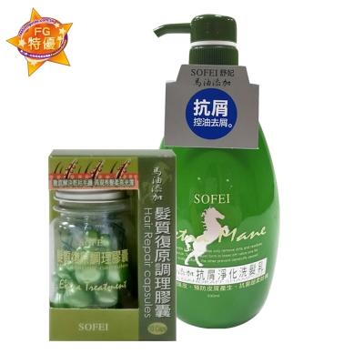 舒妃SOFEI 馬油添加抗屑淨化修護組(抗屑淨化洗髮乳330ml+馬油膠囊30粒)
