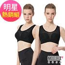 Mollifix瑪莉菲絲 軟鎧甲 無鋼圈美胸BRA 2件組
