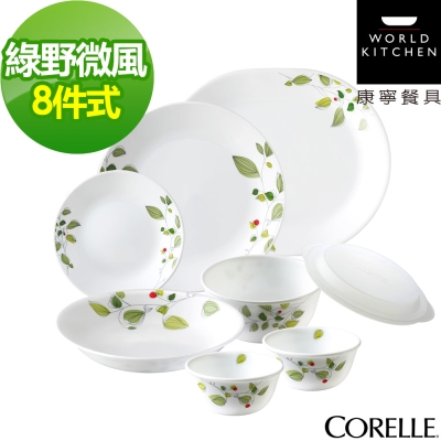 CORELLE康寧 綠野微風8件式餐盤組(801)