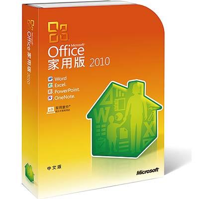 ★Office 2010 家用中文盒裝