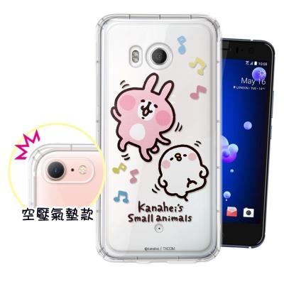 官方授權 卡娜赫拉 HTC U11 5.5吋 透明彩繪空壓手機殼(妞妞舞)