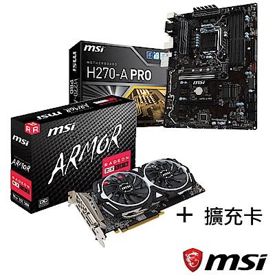 MSI Radeon RX580+H270-A PRO+擴充卡 挖礦超值組合包