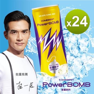 葡萄王 PowerBOMB活力爆發能量飲料24入