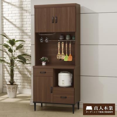日本直人木業- Industry80CM簡約生活上下廚櫃組