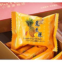小潘 鳳黃酥2盒組(12顆/盒)
