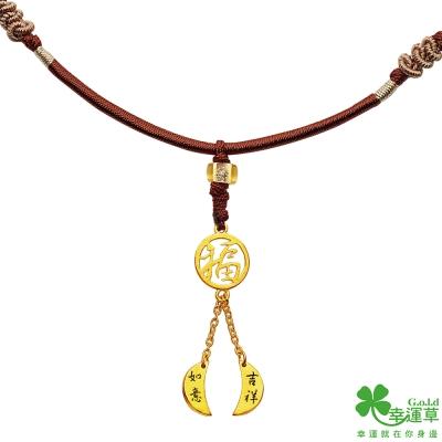 幸運草 享福黃金中國繩項鍊