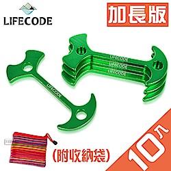 LIFECODE-鋁合金加長魚骨地釘/棧板專用(10入)-顏色隨機出貨-附收納袋