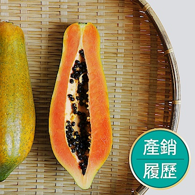 【果物配-任選699免運】木瓜.產銷履歷(700g/1~3條)