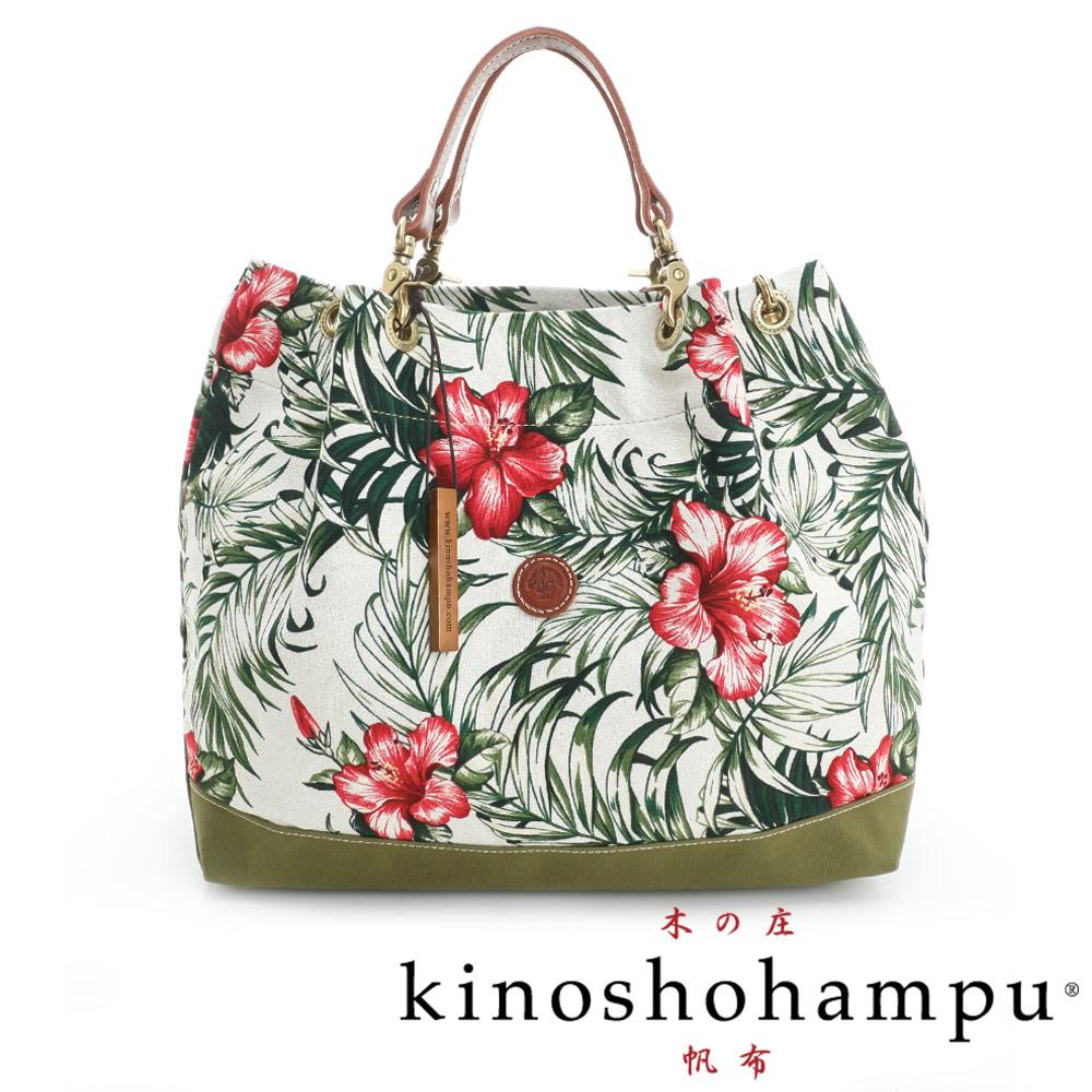 Kinoshohampu 夏威夷系列 抓皺2way帆布包 綠