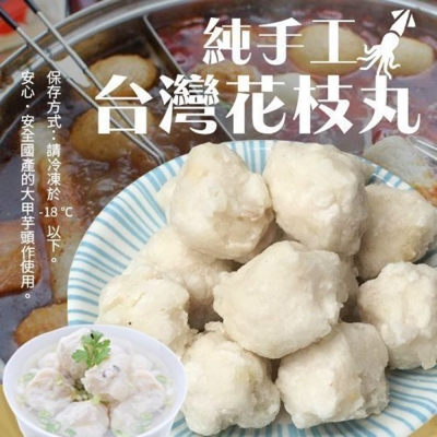 海陸管家-陳家澎湖手工花枝丸 (每包300g±10%/盒/11-13顆)