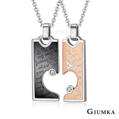 GIUMKA情侶對鍊專屬於你 一對價格