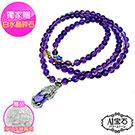 A1寶石  寶石級紫水晶-開運紫琉璃水晶貔貅念珠手鍊手環(贈白水晶淨化碎石)