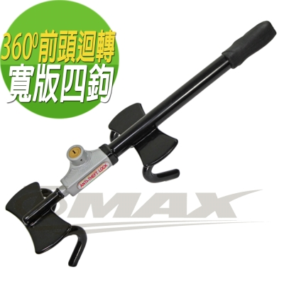omax武藏寬版四勾鋼鎖