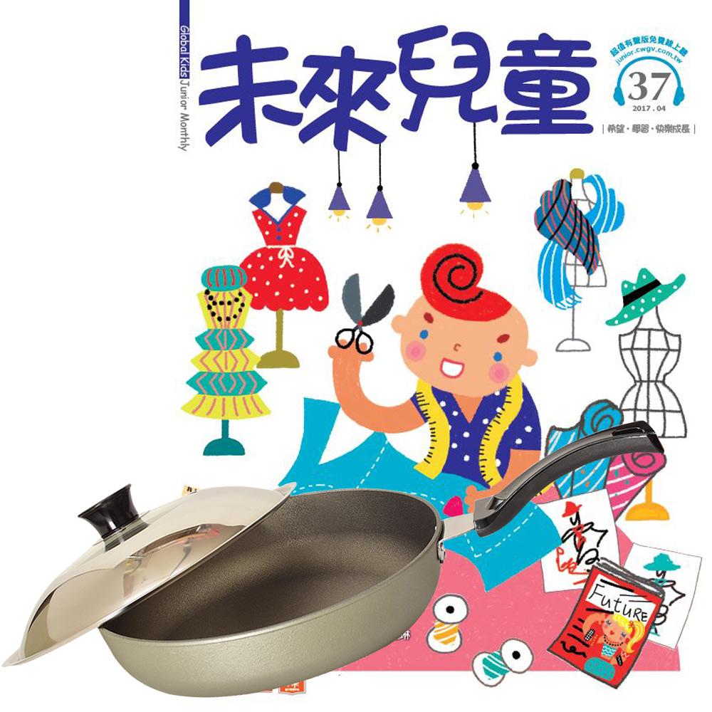 未來兒童 (1年12期) 贈 頂尖廚師TOP CHEF頂級超硬不沾中華平底鍋31cm