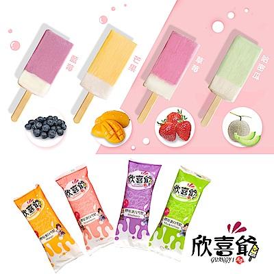 欣喜爺 膠原蛋白雪糕36支(藍莓、草莓、芒果、哈密瓜)