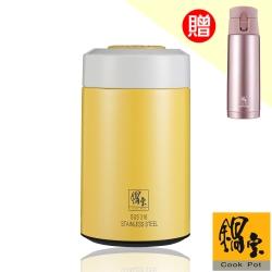 鍋寶 #316燜燒罐+保溫杯(黃+粉紅) EO-SVP3654YSVC3645P