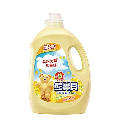 熊寶貝 衣物柔軟精陽光馨香 3.2L x 4入組/箱購