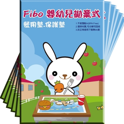 Fibo 拋棄式餐墊(1盒20入)/6盒