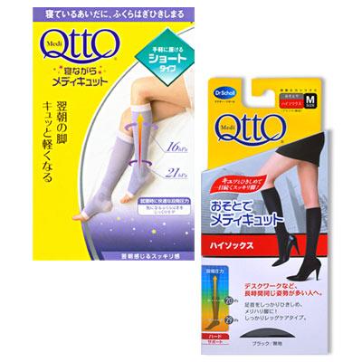 日本Scholl-全新Qtto美腿組-日間久坐型-夜間小腿版M-L