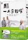 一大事因緣-韓國頂峰無無禪師的不二慈悲與智慧開示-特別收錄禪師台灣行腳對談