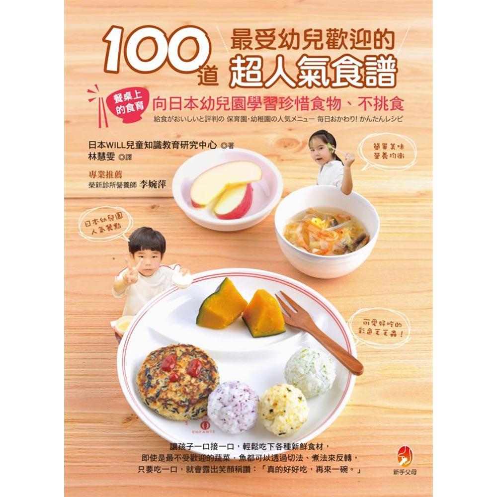 100道最受幼兒歡迎的超人氣食譜